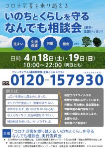 200413 コロナなんでも相談会チラシ(石川版)